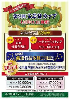 1602_第8回文芸社カップ02.jpg